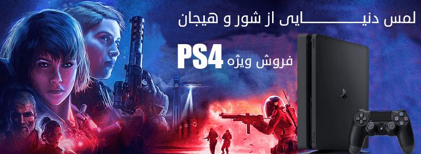 کنسول بازی سونی PS4
